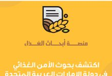 """صورة مكتب الأمن الغذائي يطلق """"منصة أبحاث الغذاء الإلكترونية"""" المفتوحة"""