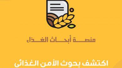 """Photo of مكتب الأمن الغذائي يطلق """"منصة أبحاث الغذاء الإلكترونية"""" المفتوحة"""