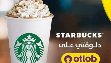 "Photo of ""اطلب"" تضيف ""ستاربكس"" إلى تطبيقها لتصبح أول خدمة توصيل لمنتجاتها في مصر"