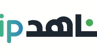 "Photo of شراكة ناجحة بين ""فودافون مصر"" و""شاهد"" لتقديم محتوى حصري للعملاء"