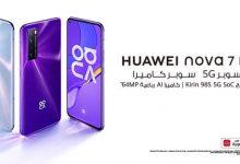 Photo of هواوي تطلق حملة الحجز المسبق لهاتفها الرائد Nova 7 5G بدءً من يوم 6 أغسطس 2020 في السوق المصري