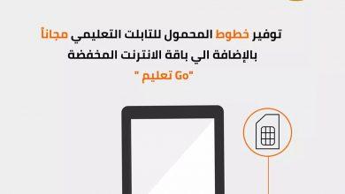 """صورة اورنچ مصر تعلن عن توفير خطوط المحمول للتابلت التعليمي مجانا بالإضافة الي باقة انترنت  مع  """"GOتعليم"""""""