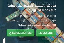 صورة رقمنة المنظومة الجمركية لتسهيل الإفراج عن البضائع